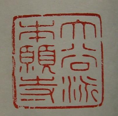 Higashi Honganji [Le temple Higashi Honganji]