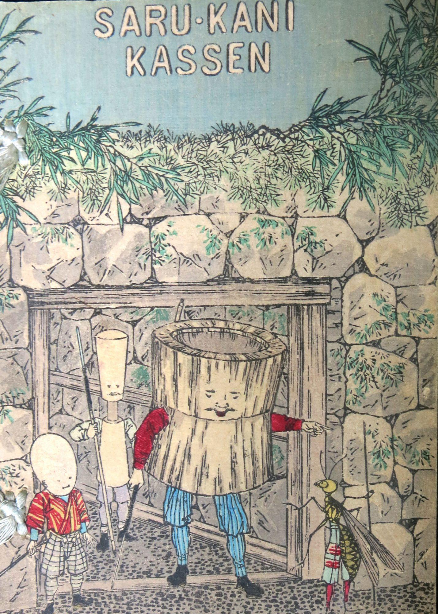 Saru-kani Kassen, La bataille du singe et du crabe. Traducteur : [Joseph] Dautremer. [Illustrateur : 小林永濯 Kobayashi Eitaku (Sansai)]