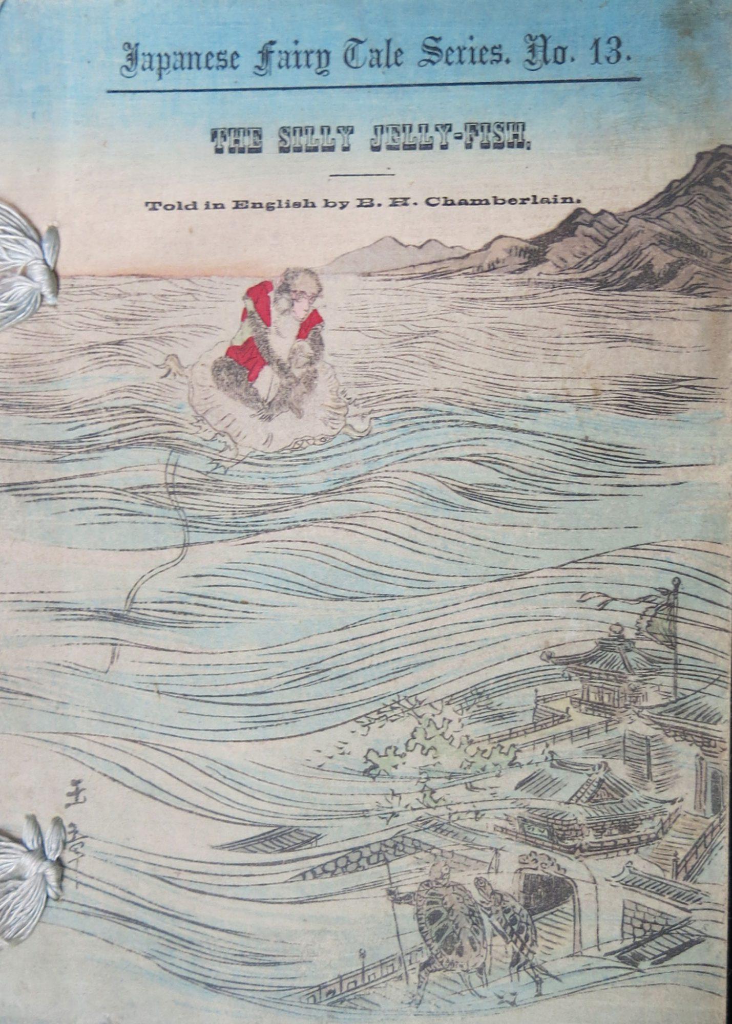 The Silly Jelly-Fish, Told in English by B.H. Chamberlain. [川端 玉章 Gyokusho Kawabata (illustrator)]