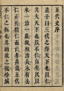 Wu dai shi 五代使 [Histoire des cinq dynasties = Histoire officielle des Liang]