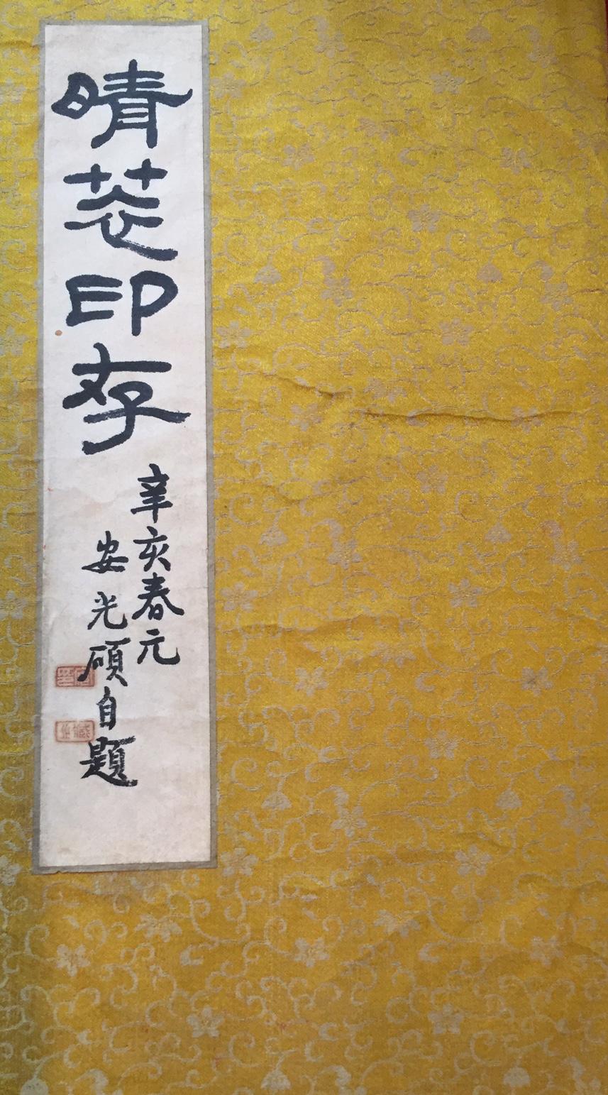 晴萃印存辛亥春元安光碩自題安印蔵之 [Cheong Sa In Con (Cheong Sa's seals)