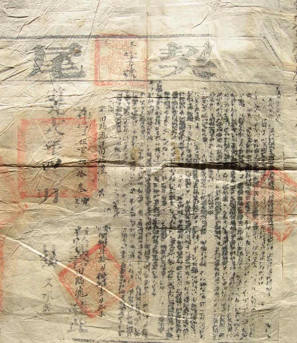 2 pièces en langue chinoise attestant des droits d'enregistrement (qiwei) pour la vente d'un terrain dans la province du 福建Fujian, l'un daté de Daoguang 18 (1838)道光十八年et l'autre de Tongzhi 12 同治十二(1860)