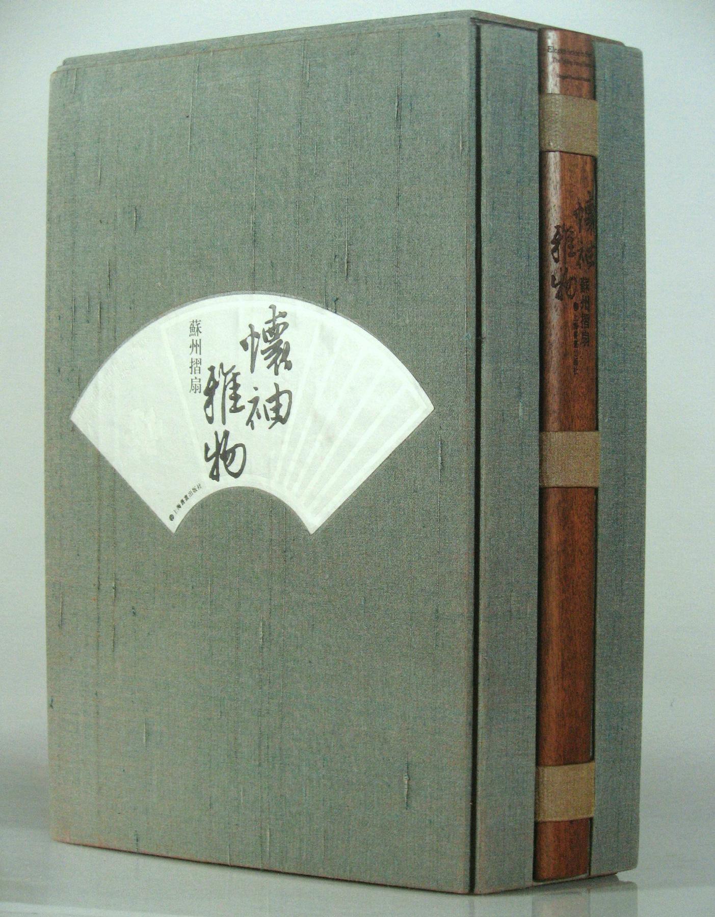 Suzhou zheshan 蘇州摺扇. Elegant Article in Sleeve. The Folding Fan of Suzhou