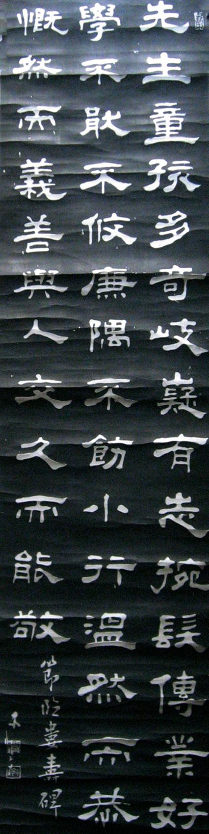 2 estampages en noir montés en touleau. 2 black rubbings mounted on scroll