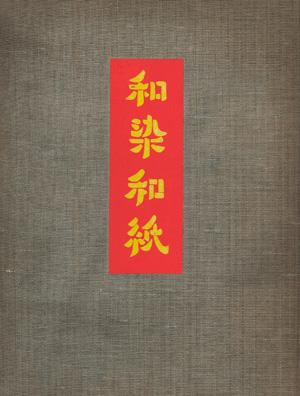 Wazome washi [Papiers japonais teints]