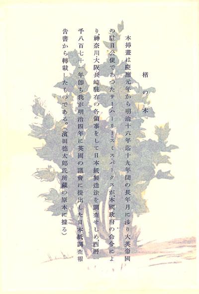 Kôzo oyobi kôzoshi kô [Study of Kôzo and the Kôzo Papers]