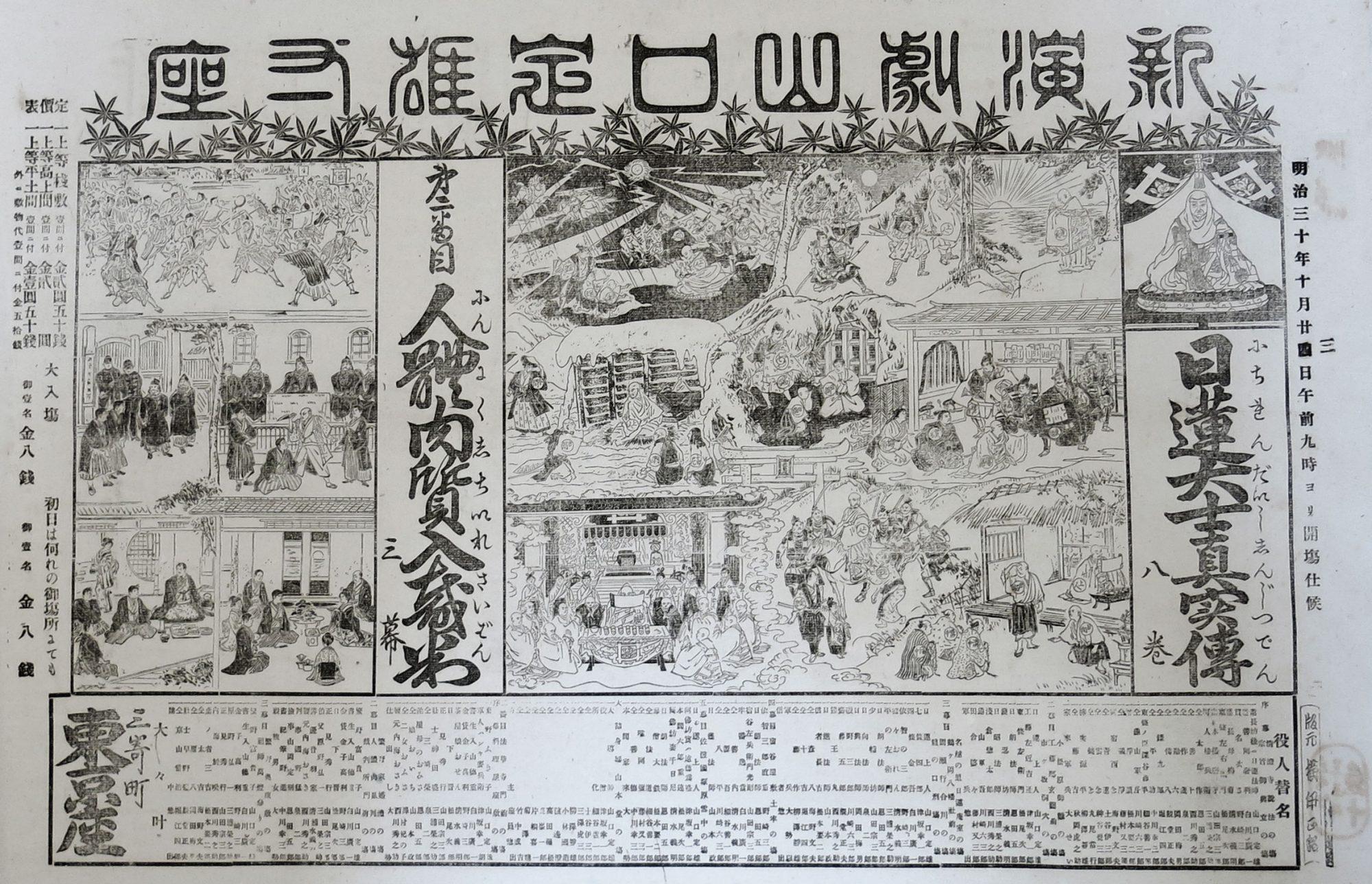 Japanese Representation Program Shin engeki.  新演劇山口定雄一座Shin engeki Yamaguchi Sadao ichiza [Troupe de nouveau théâtre (dirigé par) Yamaguchi Sadao]