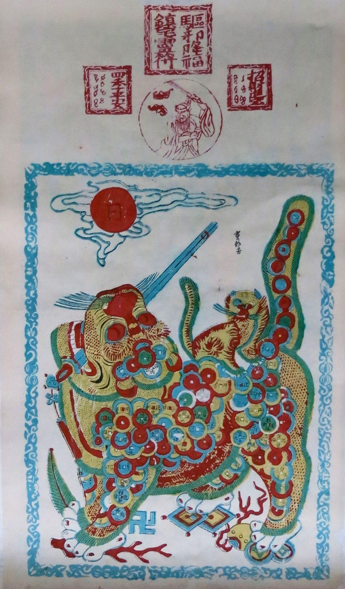 山东年画 Shandong nianhua