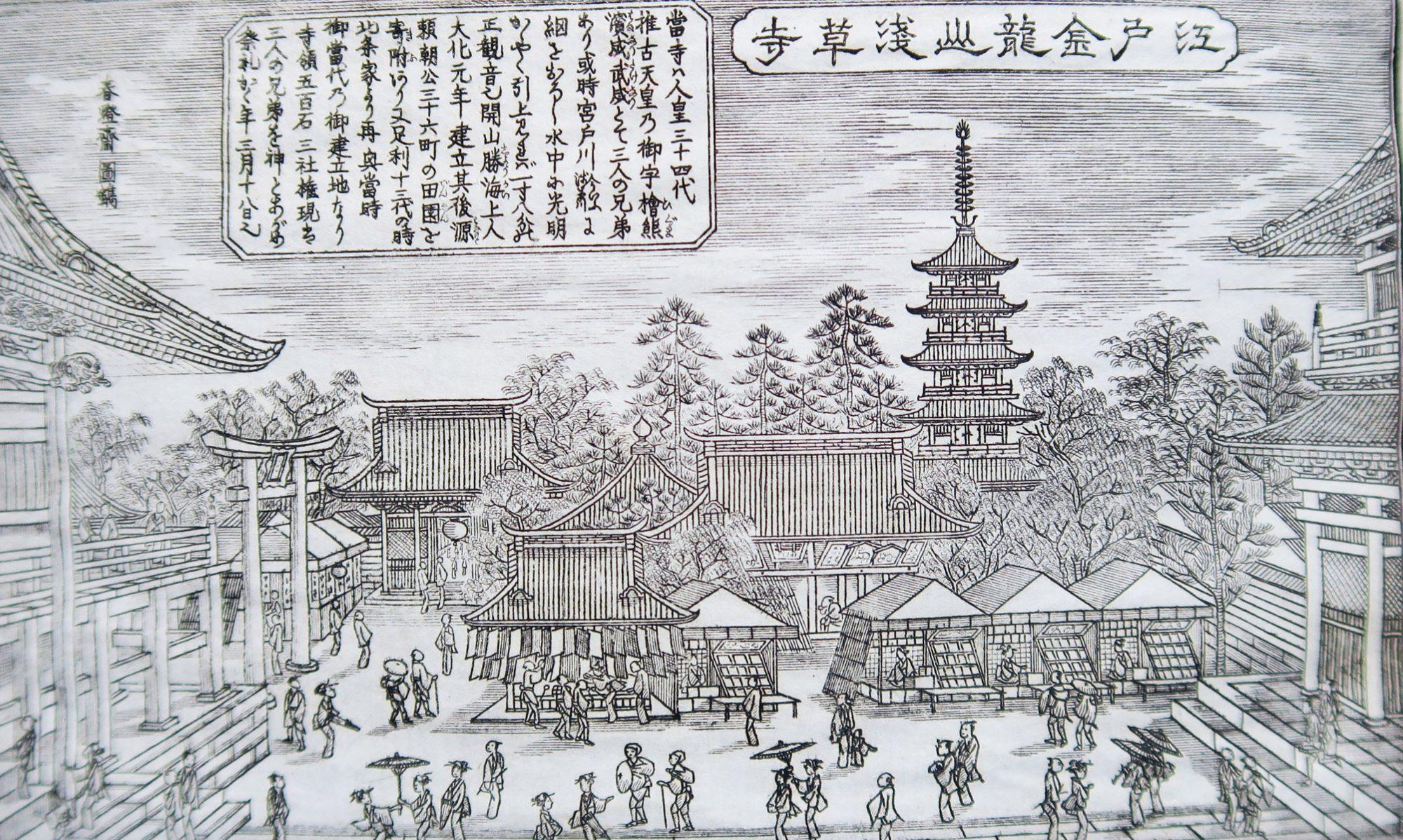 [銅板細画帖]/ [岡田春燈斎 画 (Dôban saigajô) Ill. : (Okada Shuntôsai)].