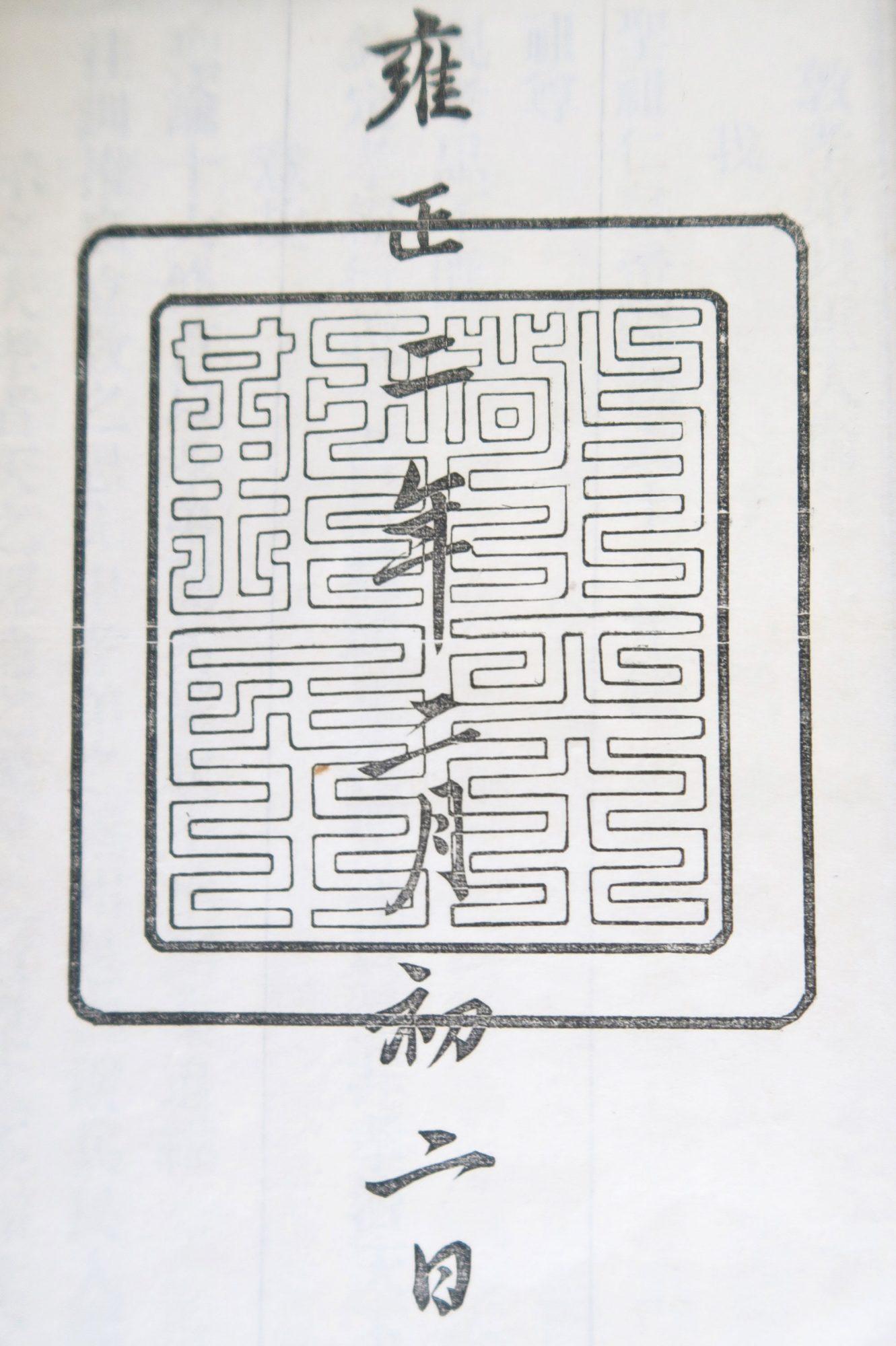 聖諭廣訓 [Shengyu guangxun. Amplified instructions on the Sacred Edict in 10,000 characters. (1724)].
