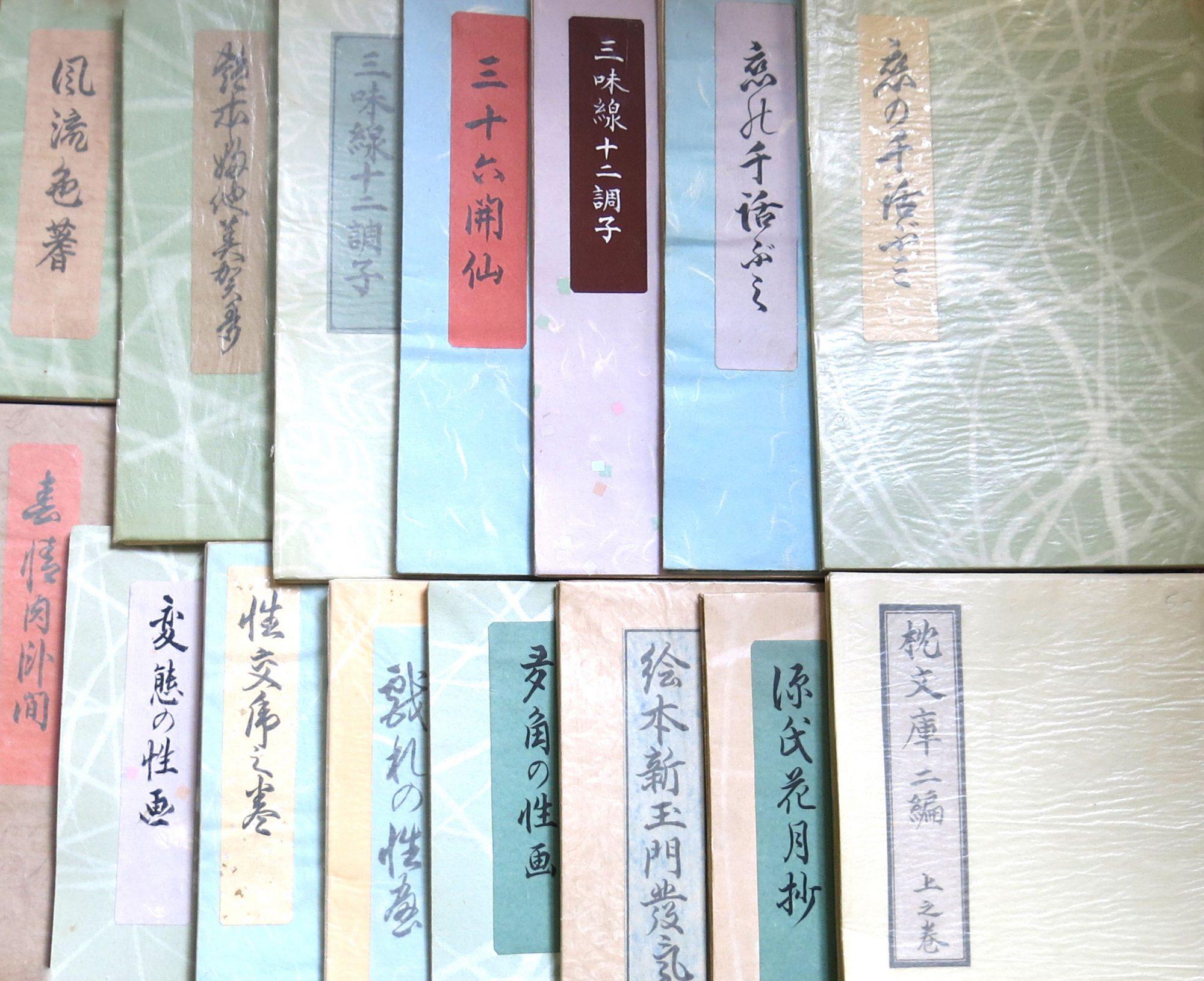 Ensemble de 15 livrets dessinés, peints et calligraphiés à la main, la plupart en couleurs, par un certain Den'un 傳雲 ou Gyôun 暁雲 dans les années cinquante du siècle dernier