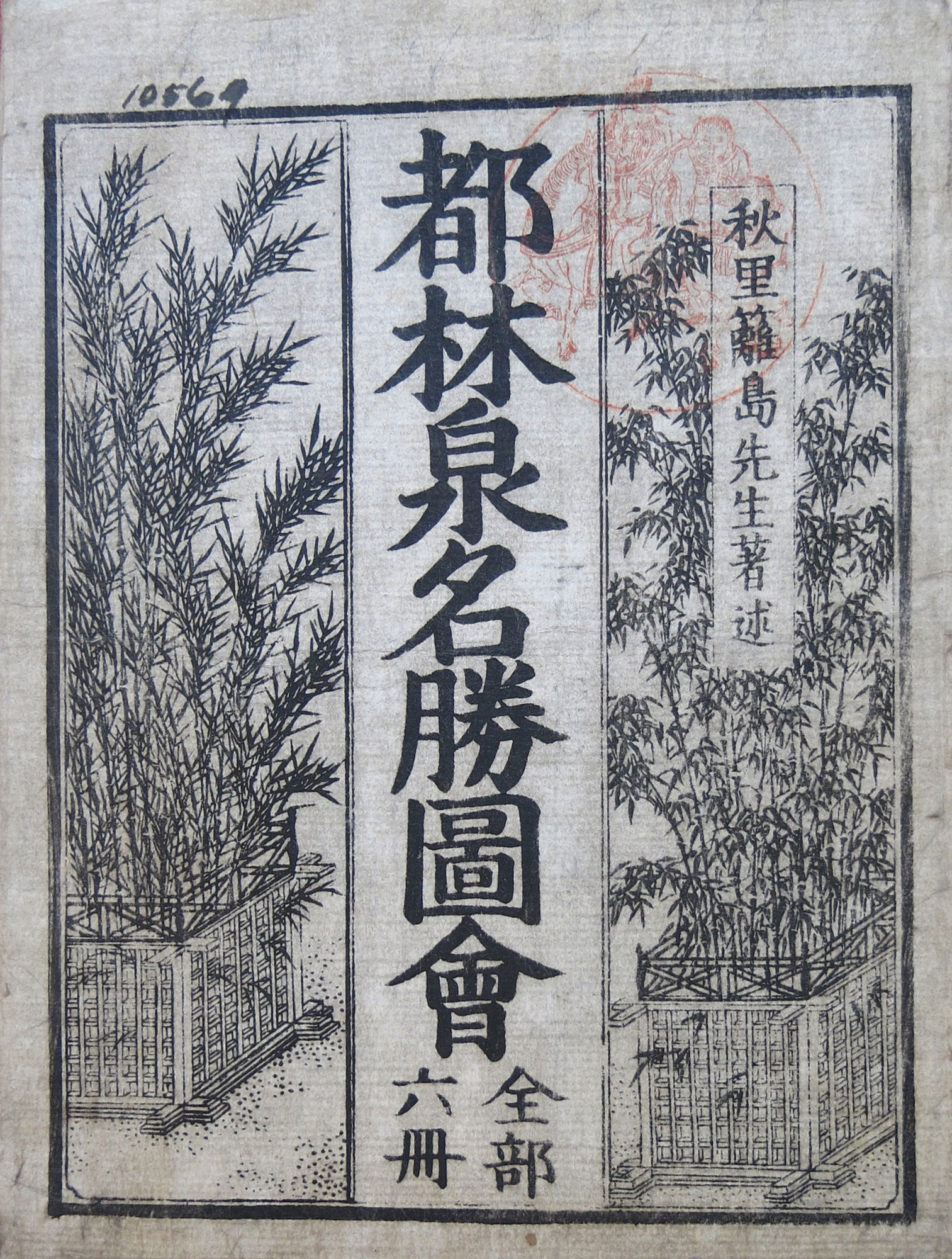 都林泉名勝図会Miyako rinsen meishû zue [Recueil illustré des lieux célèbres des jardins de la capitale (= Kyôto). Pictorial Guide to Gardens in Kyoto]