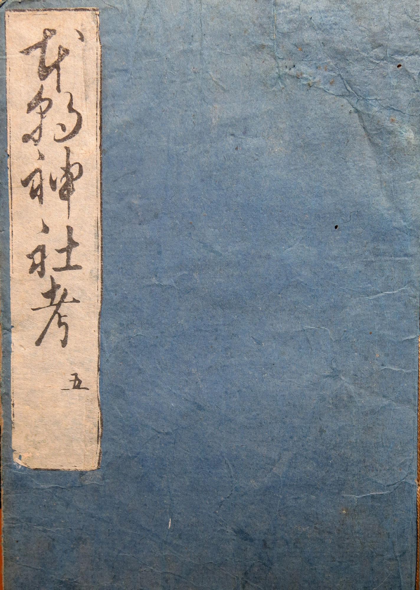 本朝神社考 Honchô jinja kô  [Réflexions sur les sanctuaires de notre empire. Treatise on the Shintô shrines of our empire]